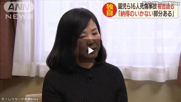 """日本の交通社会は大丈夫?「園児ら死傷事故の被告が心境""""納得いかない部分も""""」"""