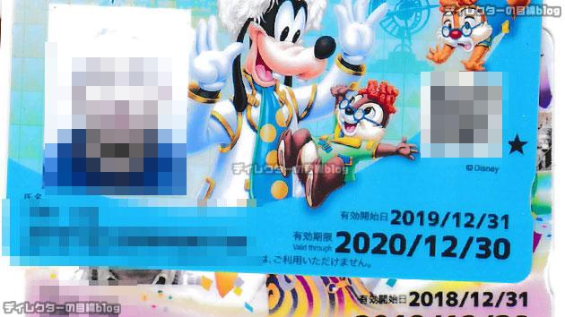 よいお年を… 東京ディズニーシー 2019年の締め(大晦日)の入園も無事終了