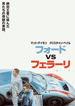 映画「フォードvsフェラーリ(2D・日本語字幕版)」 感想と採点 ※ネタバレなし