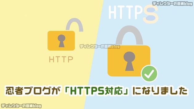 忍者ブログが「HTTPS対応」になりました