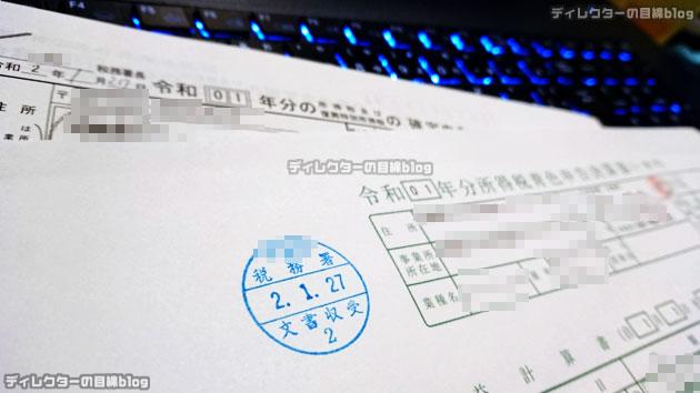 令和元年分 所得税の確定申告書提出完了 これから提出の人は早めの準備を!