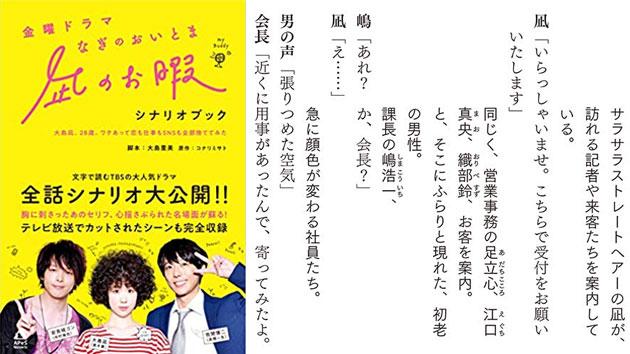 【朗報】『凪のお暇』公式シナリオブック発売! テレビ放送でカットされたシーンも完全収録