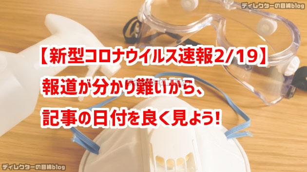 【新型コロナウイルス速報2/19】報道が分かり難いから、記事の日付を良く見よう!