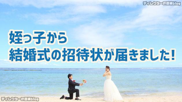 【祝】姪っ子から結婚式の招待状が届きました!