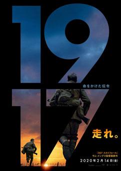 映画「1917 命をかけた伝令(Dolby-ATMOS・TCX・日本語字幕版)」 感想と採点 ※ネタバレなし
