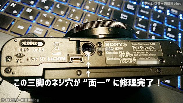 ソニーのサイバーショット「DSC-HX99」本体ネジ穴の修理の顛末
