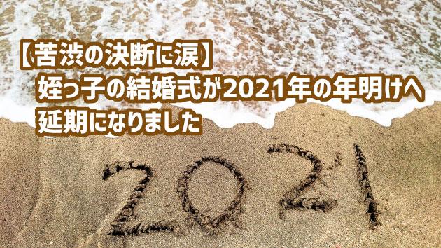 【苦渋の決断に涙】姪っ子の結婚式が2021年の年明けへ延期になりました