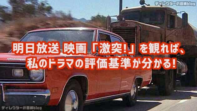 3/12放送 映画「激突!」を観れば、私のドラマの評価基準が分かる!