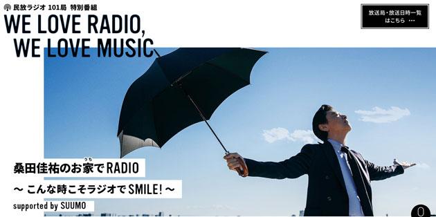 桑田佳祐のテレワーク風ラジオ特番「こんな時こそラジオでSMILE!」を聴いて…