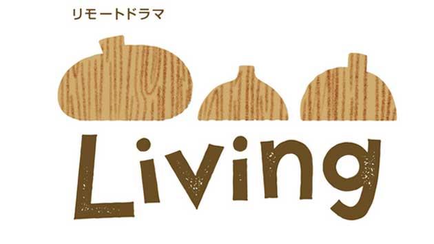 """家族である俳優陣が""""家族""""を演じるリモートドラマ新作「Living」制作決定!"""