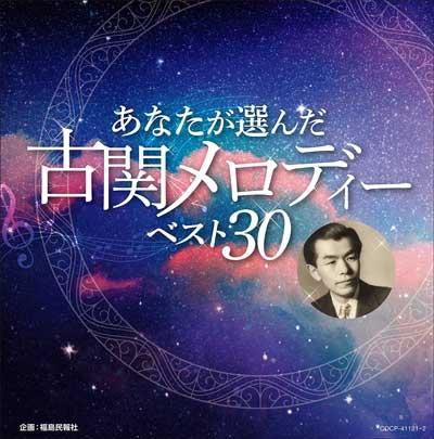 朝ドラ「エール」 福島県の新聞社の企画CD「あなたが選んだ古関メロディーベスト30」を購入