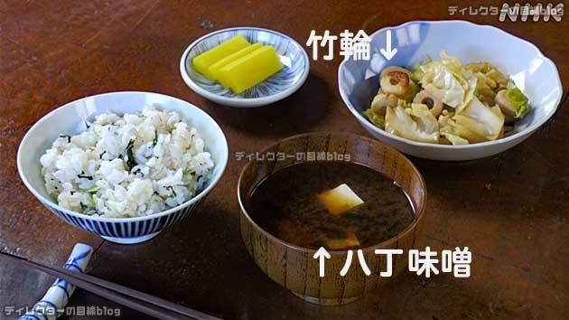 味噌汁が、のちに夫婦喧嘩のタネになる「八丁味噌」で、付け合わせのキャベツの和え物に「竹輪」が入っていた