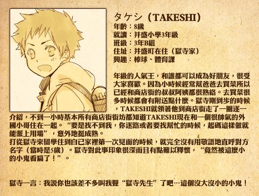 takeshi.png