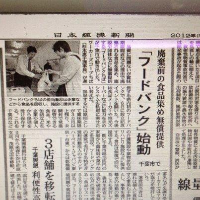 日経新聞6月7日千葉版