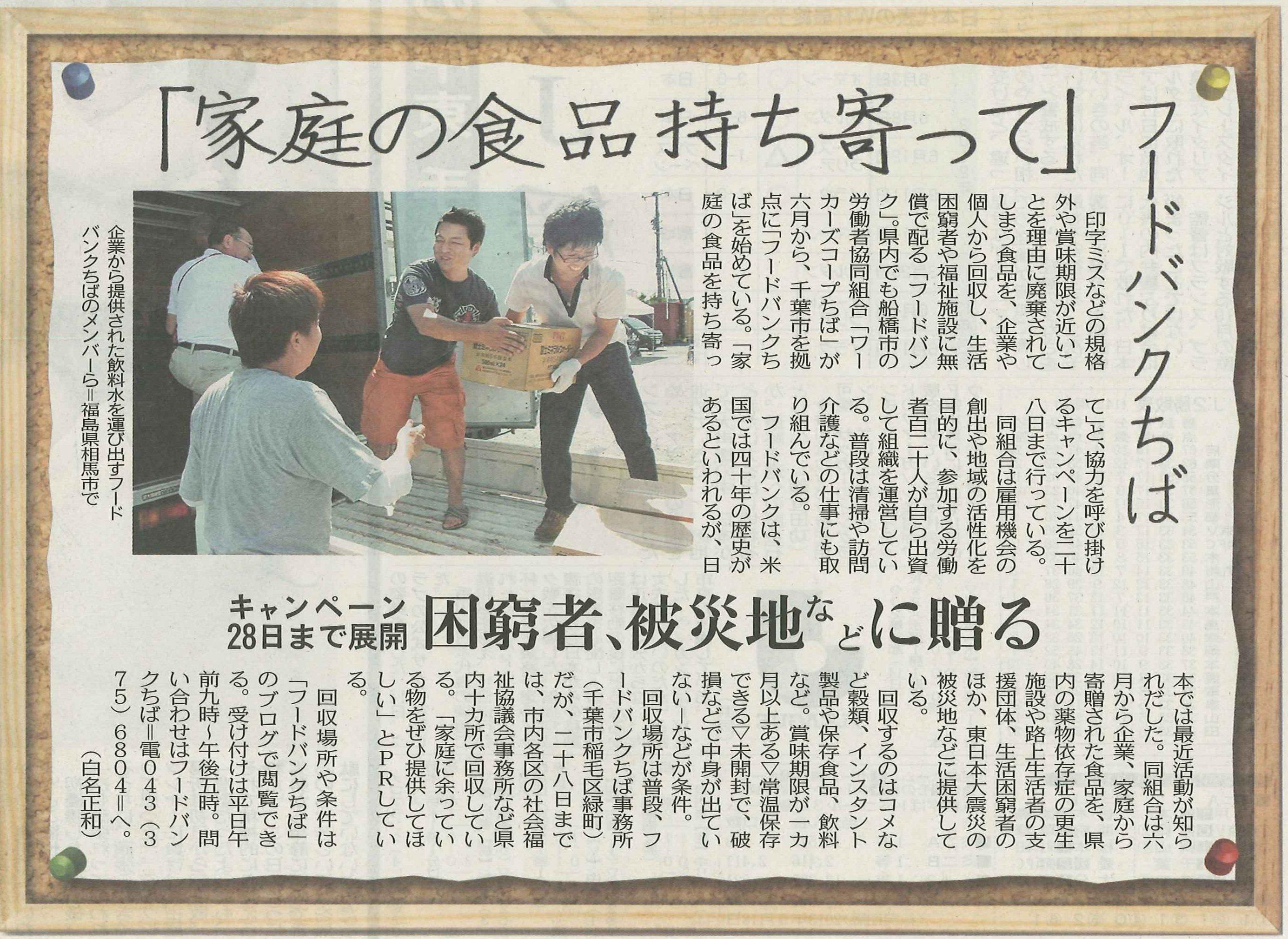 東京新聞2012年9月15日千葉版