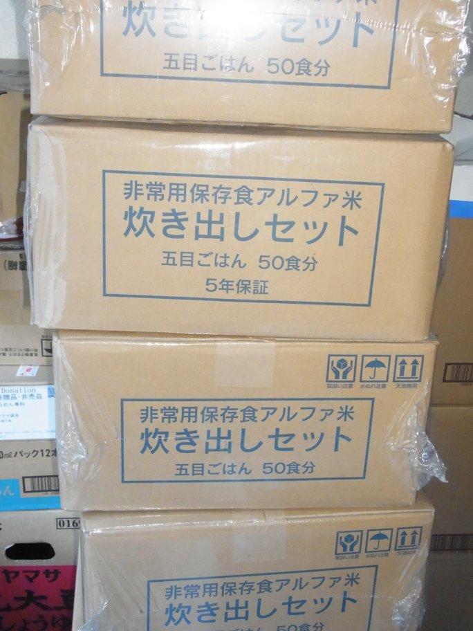 防災備蓄アルファ化米