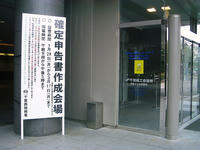 幕張メッセ内の国際会議場入口
