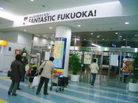 FANTASTIC  FUKUOKA!