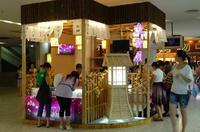 龍之夢ショッピングセンター地下にある和菓子屋