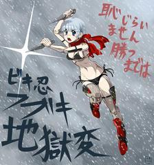 hubuki_bikinin.jpg