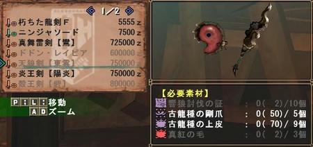 天狼剣【東雲】