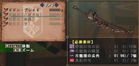 天狼刀【八岐大蛇】