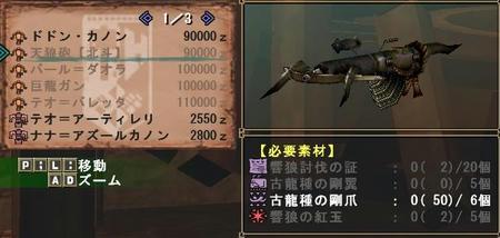 天狼砲【北斗】