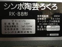 B-504aRK-88-3.jpg
