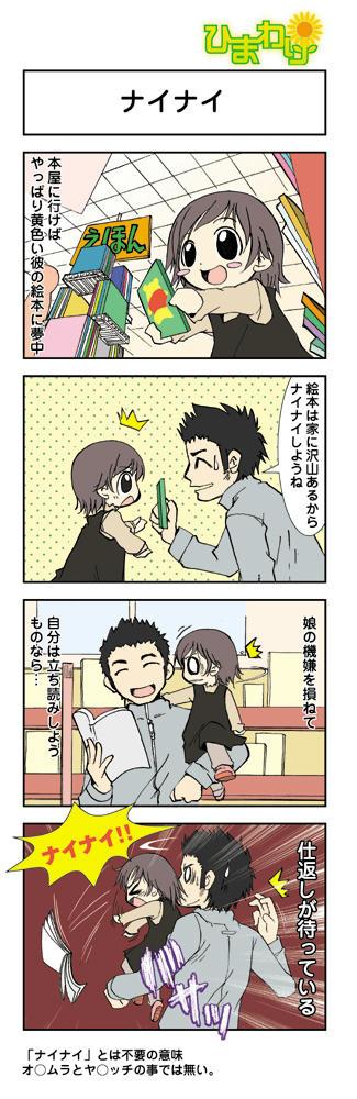 himawari_002.jpg