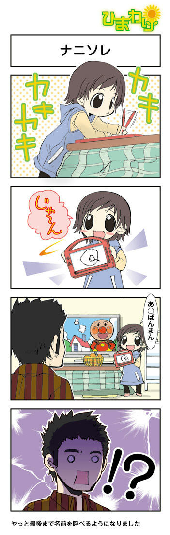himawari_003.jpg