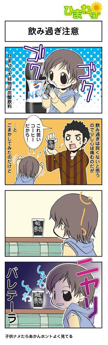 himawari_005.jpg