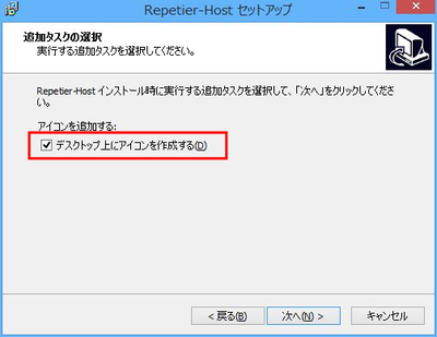 Repetier Host