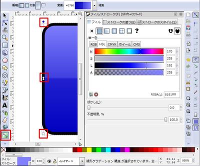 Inkscape ボタン