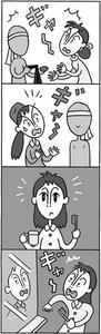 4コマ漫画 「恐怖の瞬間」