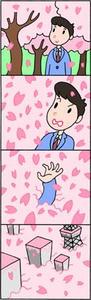 4コマ漫画 「埋没」