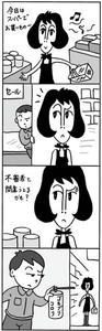 4コマ漫画 「リスキーな女」