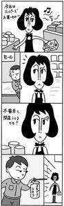 4コマ漫画 「リスキーな女」