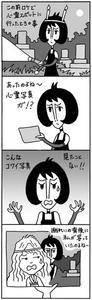 4コマ漫画 「怖い女」