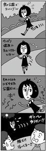 4コマ漫画 「出没」
