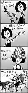 4コマ漫画 「カラス除け」