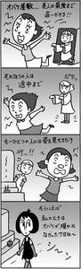 4コマ漫画 「お化け屋敷」