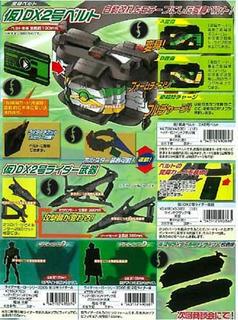 2号ベルト・武器