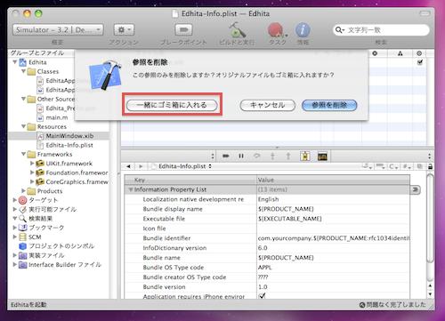 xibファイルの削除