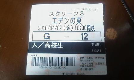 P2010_0402_162326.JPG