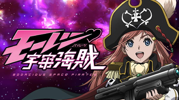モーレツ宇宙海賊