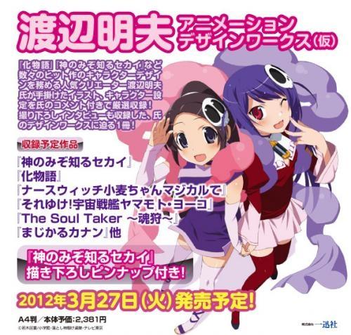 渡辺明夫アニメーションデザインワークス