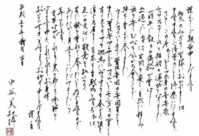 中谷美紀の字はうまいか|みどりの果敢な北京生活(忍者版)
