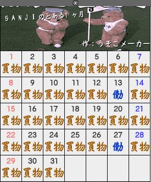 SANJI のカレンダー