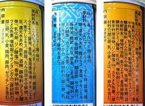 麺CAN3種類の原材料