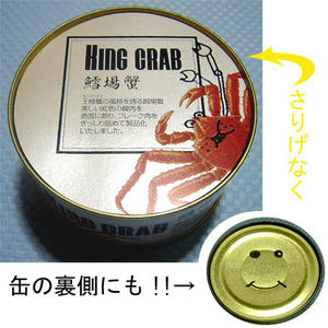 落書きされた蟹缶